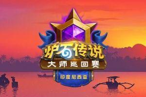 《炉石传说》大师巡回赛印度尼西亚站公布