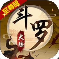 斗羅大陸神界傳說Ⅱ(至尊版)游戲圖標