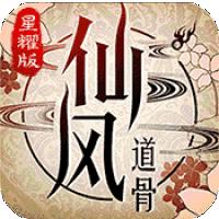 仙风道骨星耀版游戏图标