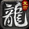 龙皇传说官方版