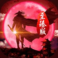 墨香江湖-至臻版游戏图标