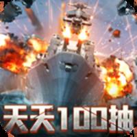 王牌戰艦(百抽特權)