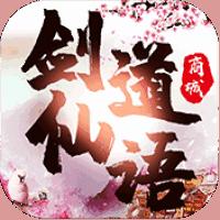 劍道仙語商城版游戲圖標