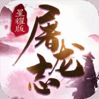 屠龙志星耀版游戏图标