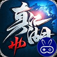 真江湖HD觉醒版
