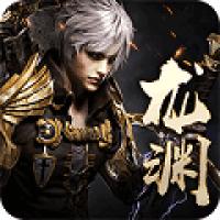 铸剑师-龙渊游戏图标