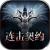 領主爭霸:連擊契約飛升版