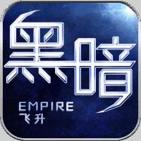黑暗帝国飞升版游戏图标