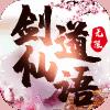 剑道仙语海量版