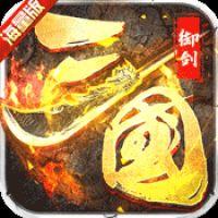 御剑三国(海量版)游戏图标