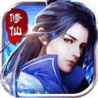 暗黑修仙(超V版)游戏图标