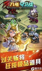 刀塔守卫战游戏截图-1