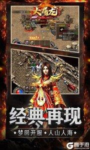 大屠龙高爆版游戏截图-2