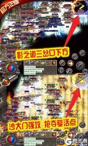 刺沙冰雪高爆版游戏截图-3
