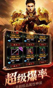 王者霸业游戏截图-1