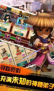 武侠Q传海量版游戏截图-2