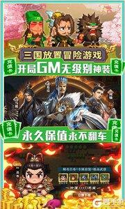 神指三国超V版游戏截图-2