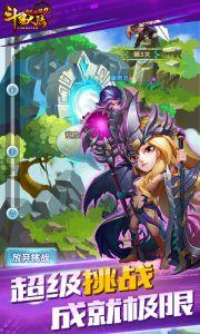 斗罗大陆神界传说2游戏截图-4