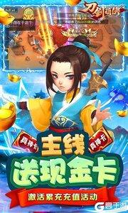 刀剑萌侠游戏截图-2