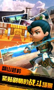 武侠Q传海量版游戏截图-3