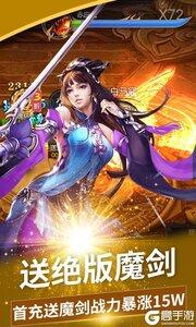 刀剑演武游戏截图-4