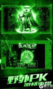 怒斩屠龙海量特权游戏截图-3