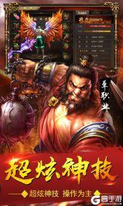 血饮天下(三国单职业)游戏截图-4