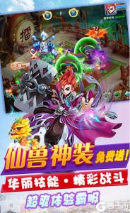 妖游記商城特權游戲截圖-1