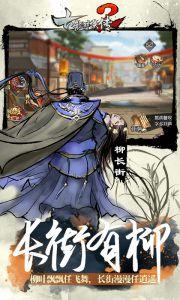 古龙群侠传2游戏截图-2