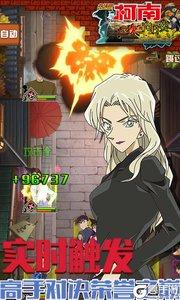 名侦探柯南-业火的向日葵游戏截图-3