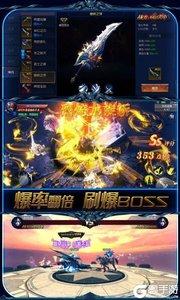 圣剑神域(星耀特权)游戏截图-2