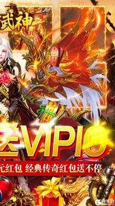 雄霸武神V游版游戏截图-1