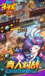 百戰斗斗堂-S級寵物游戲截圖-4