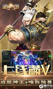 诸神传奇(星耀特权)游戏截图-4