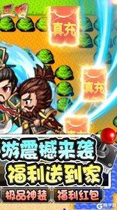 魂斗三国V游版游戏截图-1
