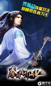 秦時明月無限元寶版游戲截圖-3