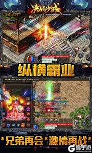 决战沙城GM攻速游戏截图-4