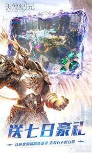 天使纪元送无限充值游戏截图-4