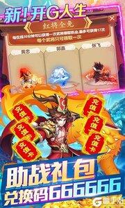天天怼三国GM系统全免游戏截图-2