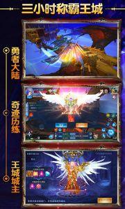英雄奇迹星耀版游戏截图-4