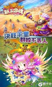 新三国魂277版游戏截图-3