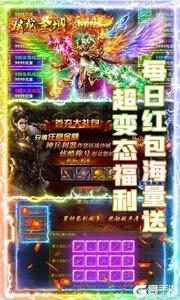 屠龙圣域游戏截图-3
