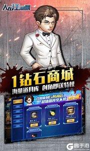 人在江湖飘无限钻石版游戏截图-1