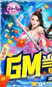 武动九天GM当托特权游戏截图-0