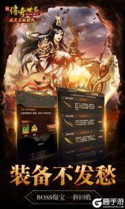 传奇世界之仗剑天涯游戏截图-2