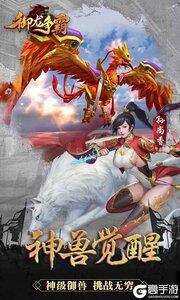 御龙争霸无限元宝版游戏截图-4
