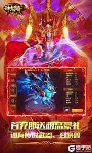 神鬼传奇无限元宝版游戏截图-4