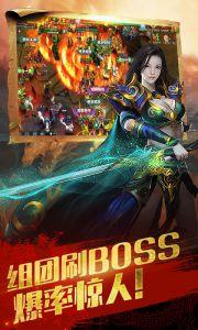 屠龙之城高爆版游戏截图-4