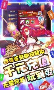 萌神战姬BT版游戏截图-2