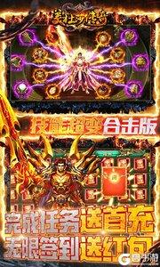 美杜莎传奇GM合击版游戏截图-2